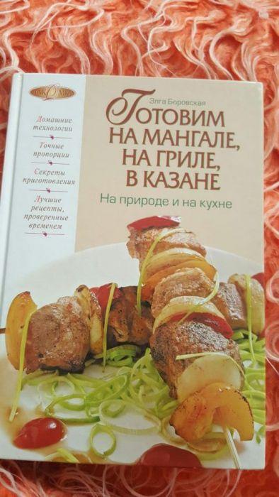 Кулинарная книга Элга Боровская
