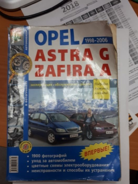 Продам книгу по ремонту для автомашин Opel Zafira/Astra