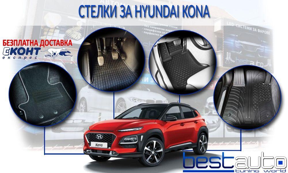 Стелки за Hyundai Kona/Хюндай Кона - Мокетни гумени стелки за багажник