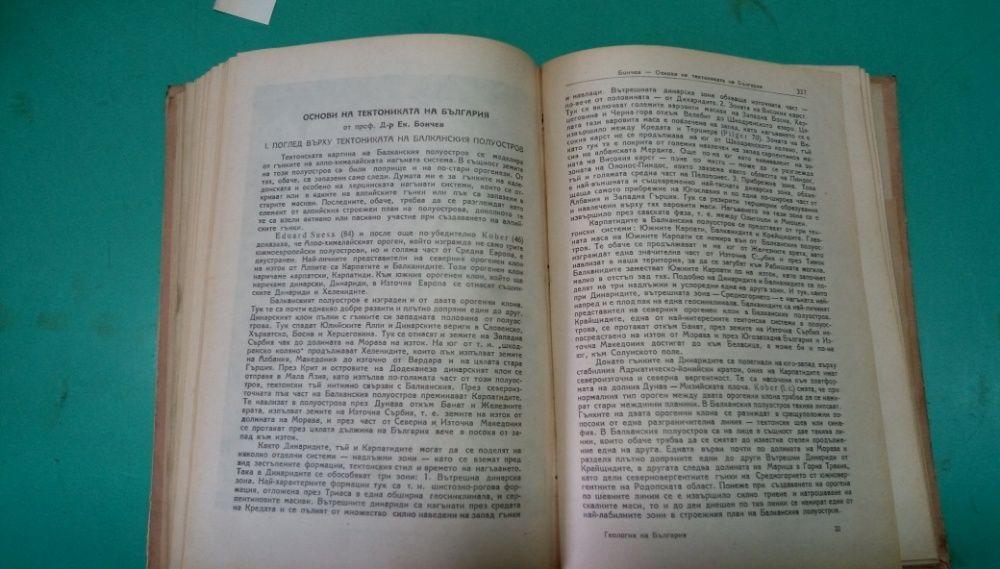 Основи на геологията на България - Сборник - издание 1946г. гр. София - image 11