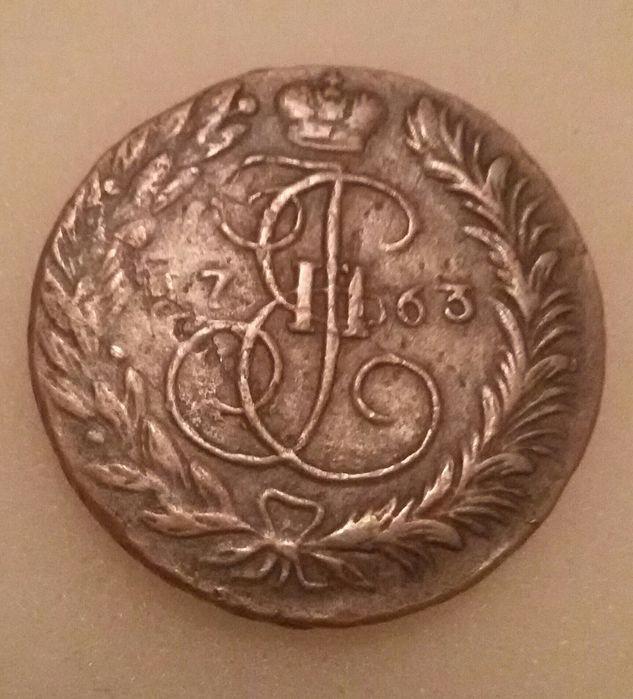 2 копейки 1763 г.(Екатерина 2)