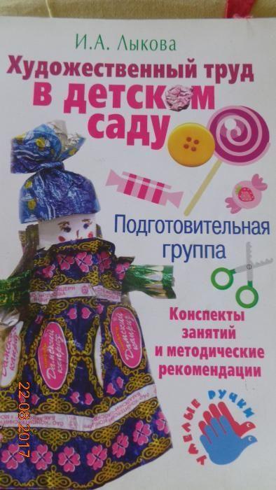 Книга. Пособие для детского сада, автор И.А. Лыкова