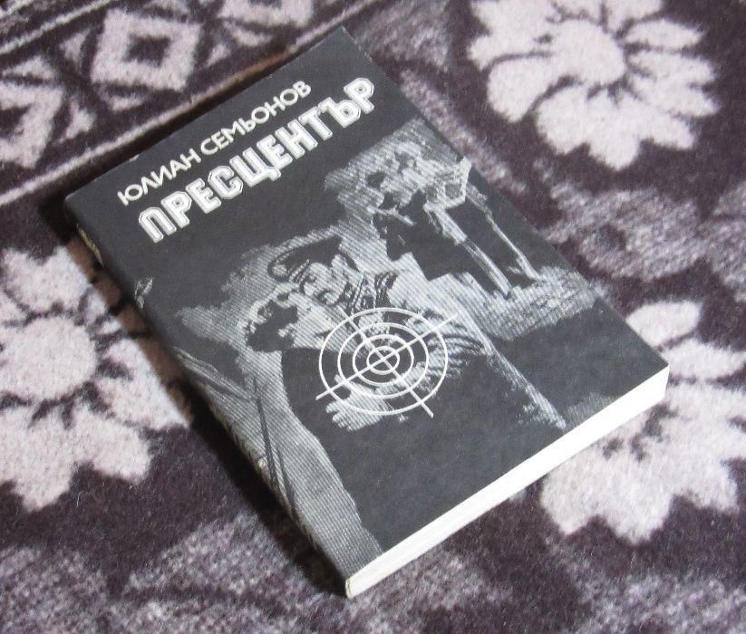ПРЕСЦЕНТЪР - Юлиан Семьонов