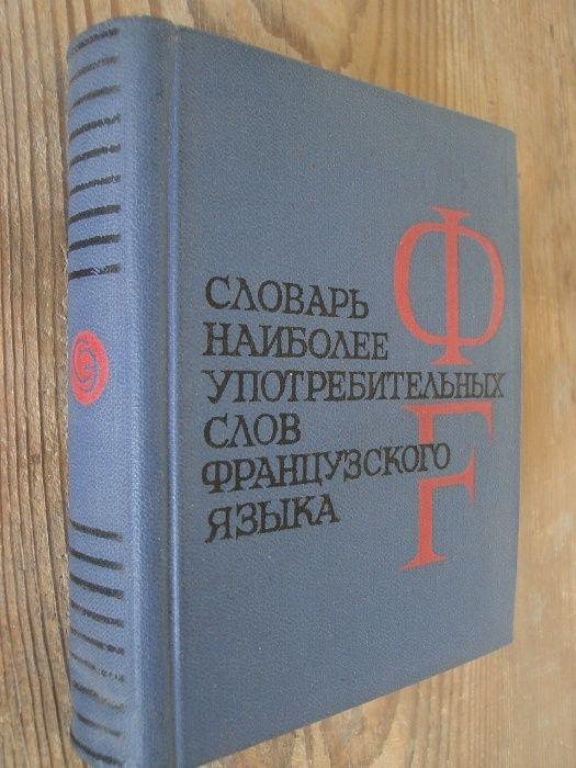 Руско-френски речник на най-употребяваните думи