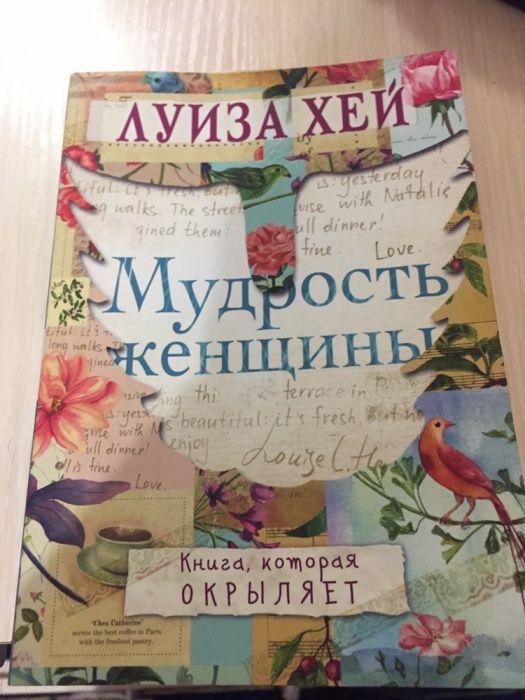 """Книга """"Мудрость женщины"""""""