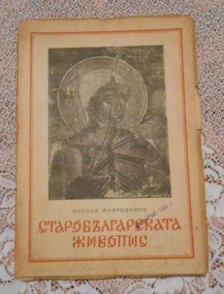 Старобългарска живопис (с 66 образа в текста) - Никола Мавродинов
