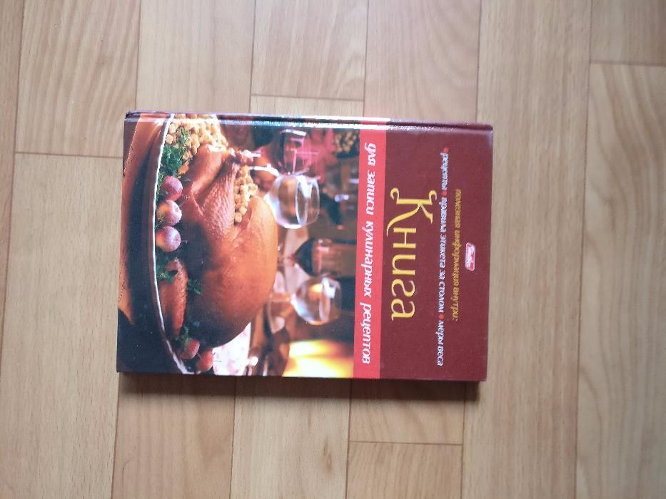 Кулинарная книга для записей