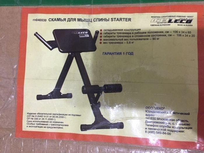 Тренажёр для укрепления мышц спины и поясницы, гиперэкстензия.