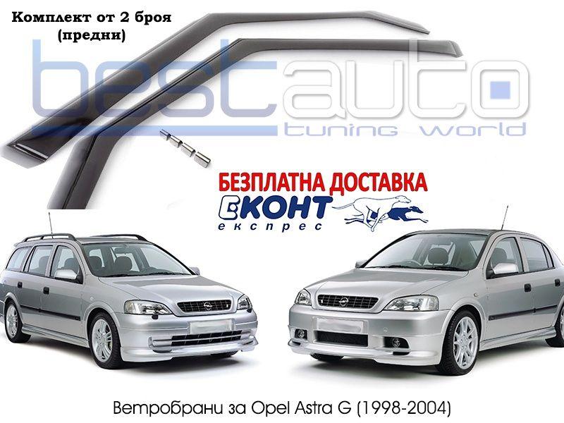 Ветробрани за Опел Астра Г / Opel Astra G 4/5 врати въздухобрани
