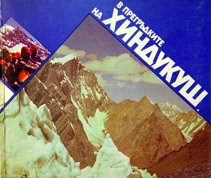 Продавам книги за планини, алпинизъм и спелеология в отлично състояние