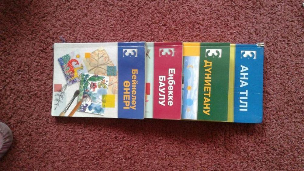 Продаю книги 3 класса!!!