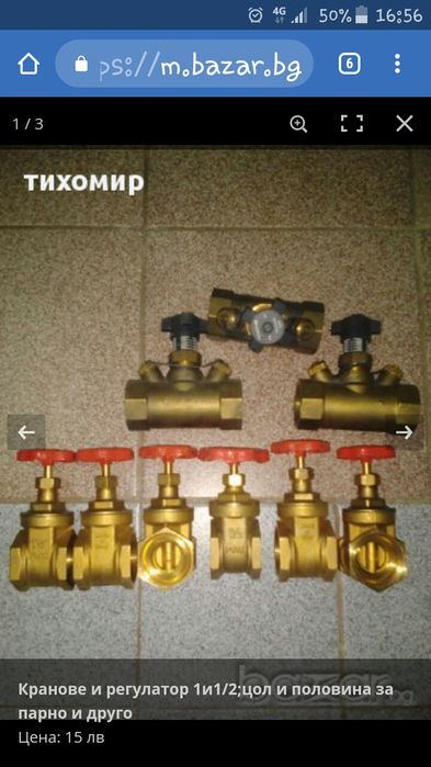 Кранове за вода и регуратор на налягането и големи свредла с видия