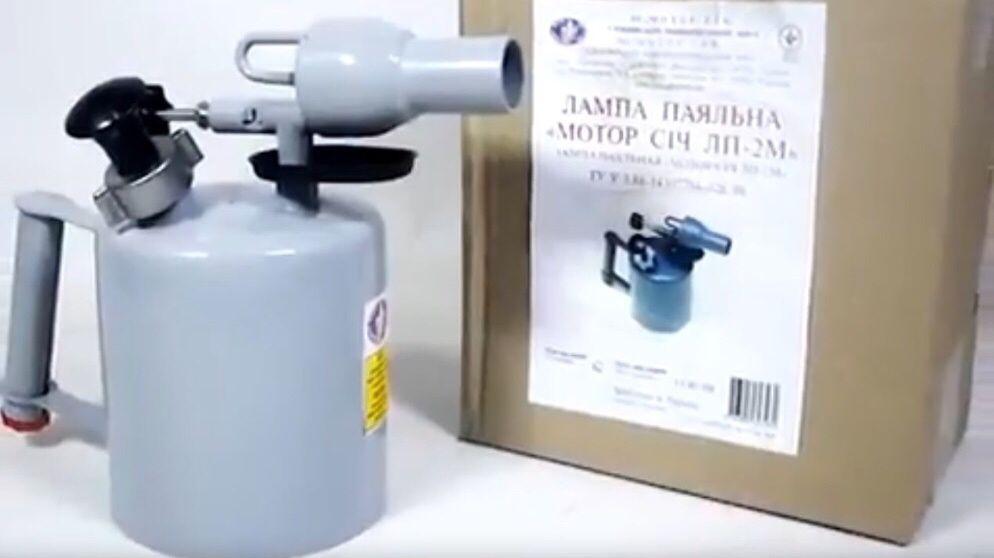 Лампа паяльная «Мотор сич»