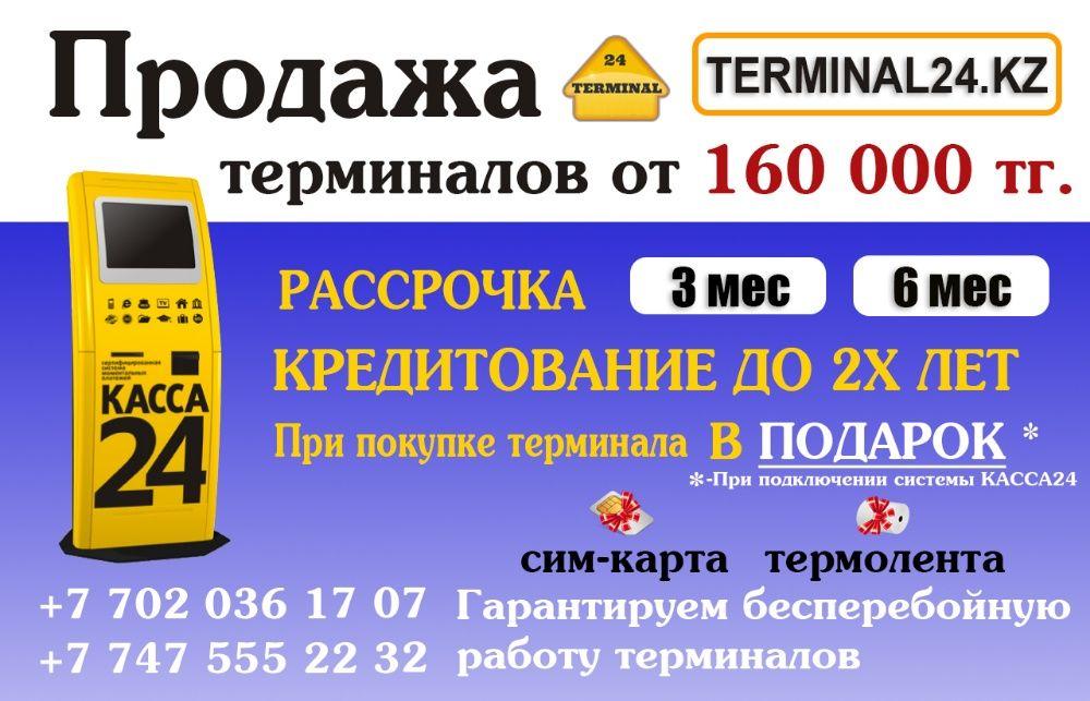 ПРОДАЖА Терминалов, Рассрочка Платежного Терминала с гарантией