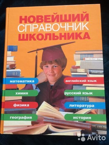 """Продам """"Новейший справочник школьника"""" для учеников 4-11 классов и сту"""