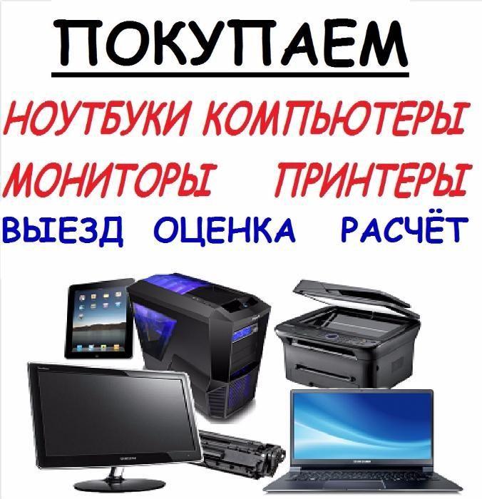 Ремонт и настройка Компьютеров и Ноутбуков. Выезд.
