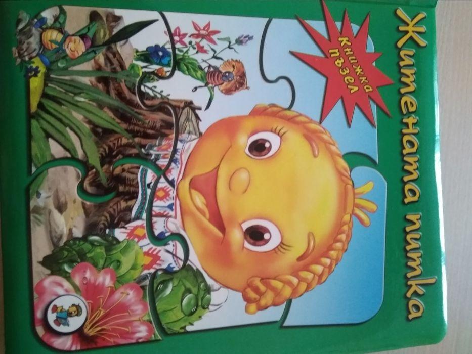 Детска книжка с пъзели Житената питка