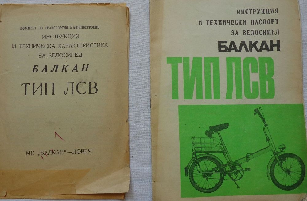 Книги за ретро велосипед Балкан ТИП ЛСВ 1976 год. Инструкция и пспорт