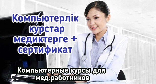 Компьютерные курсы для медиков + сертификат.