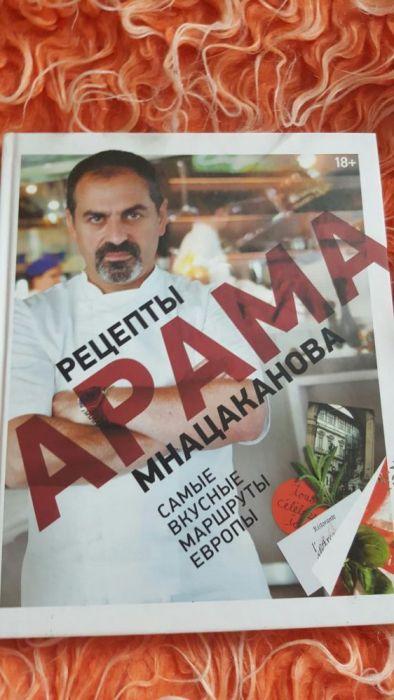 Кулинарная книга Арама мнацаканова