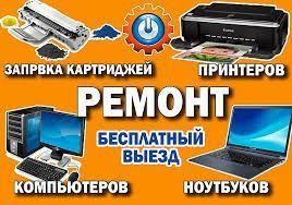Сервис центр! Заправка картриджей, ремонт ноутбуков и оргтехники!