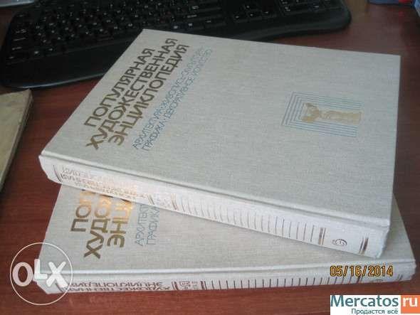 Популярная художественная энциклопедия. Архитектура. Живопись. 1986