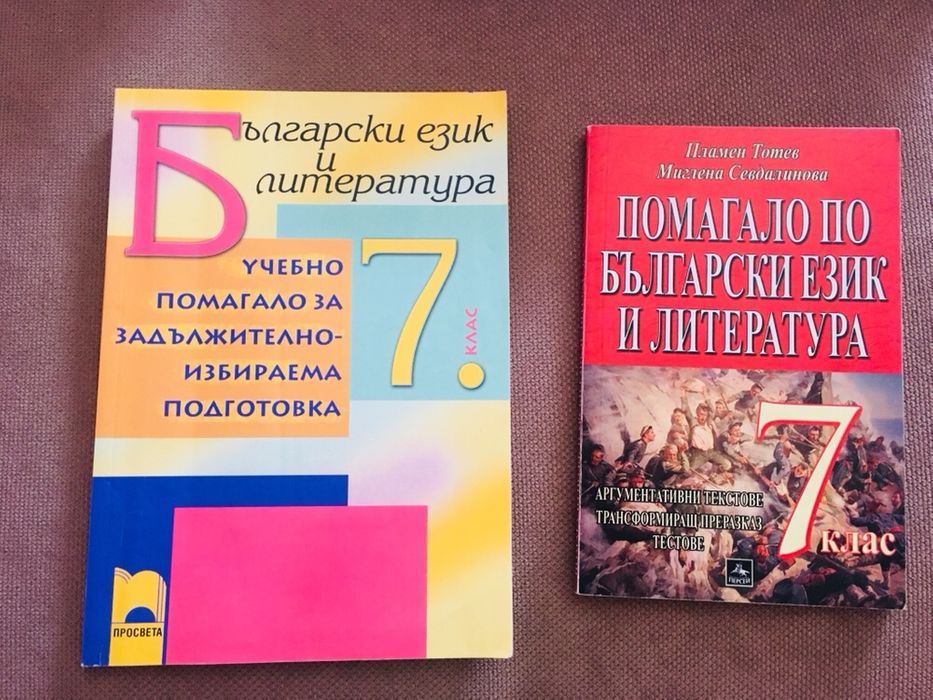 Учебно помагало за български език и литература за 7 клас