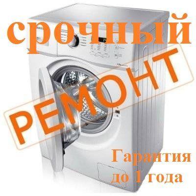 срочный ремонт и установка стиральных машин