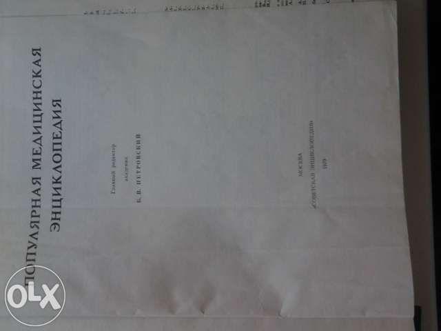 Продам книги словари, энциклопедии,детективы-франц.,польс.,финс.и Сери Алматы - изображение 7