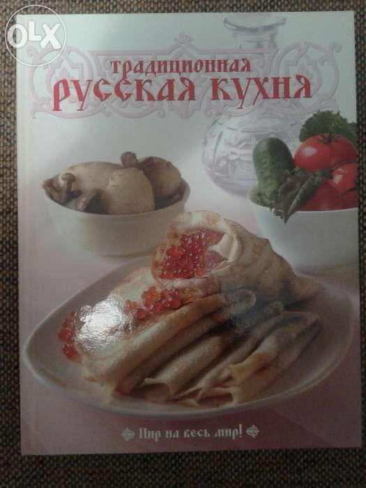 """Книга """"Традиционная русская кухня""""."""