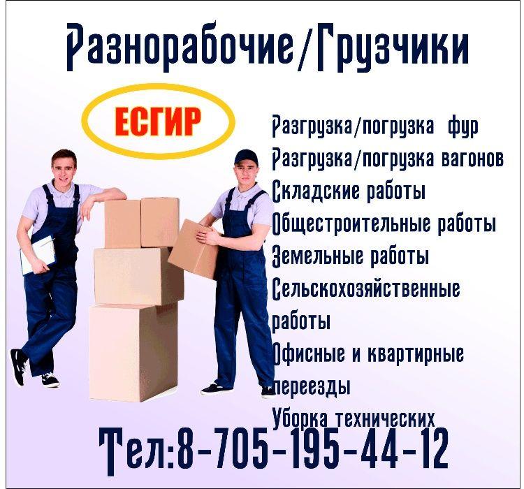 ЕСГИР Единная Служба грузчиков и разнорабочих