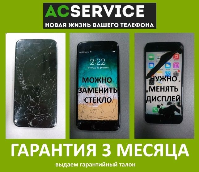 Замена стекла, дисплея, экрана на iPhone 5s, 6, 6s, 6 Plus, 7, 7 Plus