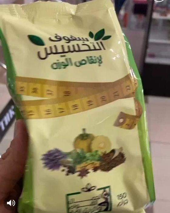 арабский чай для похудения состав