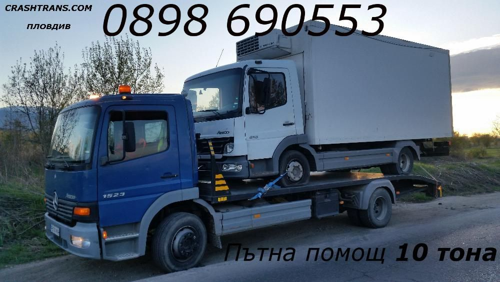 Пътна помощ 10 тона-Репатрак-Автовоз- Транспортни услуги ПЛОВДИВ