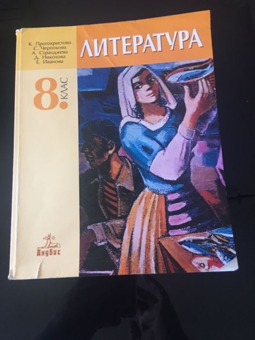 Литература за 8клас на Анубис