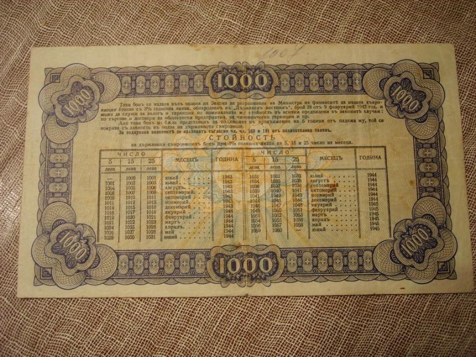 Продавам съкровищен бон-1943 година