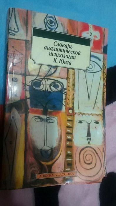 Продаю словарь по психологии
