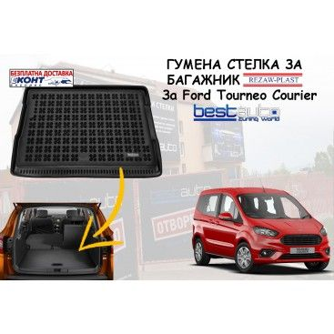 Гумена стелка за багажник Rezaw Plast за Ford Tourneo / Форд Турнео