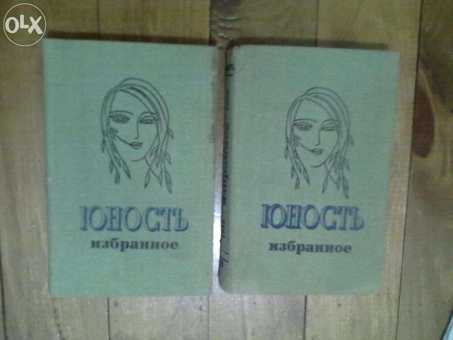 Книга Юность. Избранное. (2 тома). редкое издание 1980г.