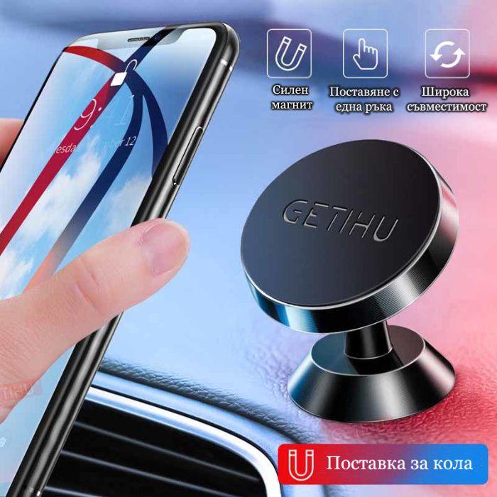 Магнитна стойка за телефон за кола със силен магнит