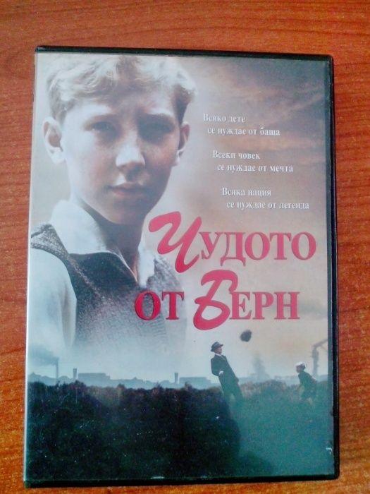 """Продавам на ДВД/DVD филма """"Чудото от Берн""""."""