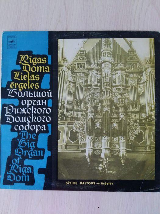 Органный концерт. Большой орган Рижского Домского Собора