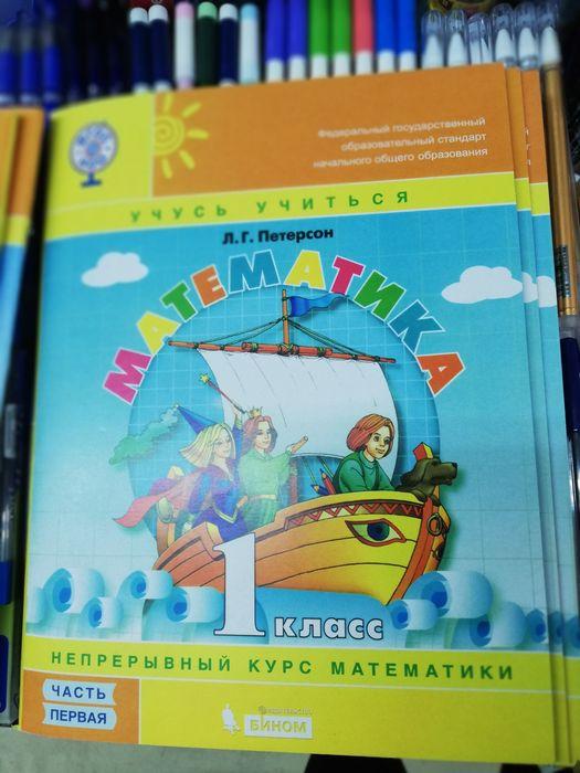 Петерсон учебник, рабочая тетрадь