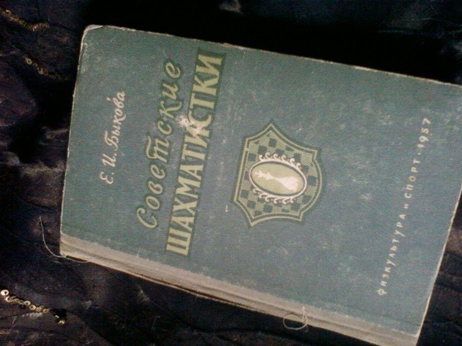 Очень редкая книга с партиями Советские Шахматистки 1957год