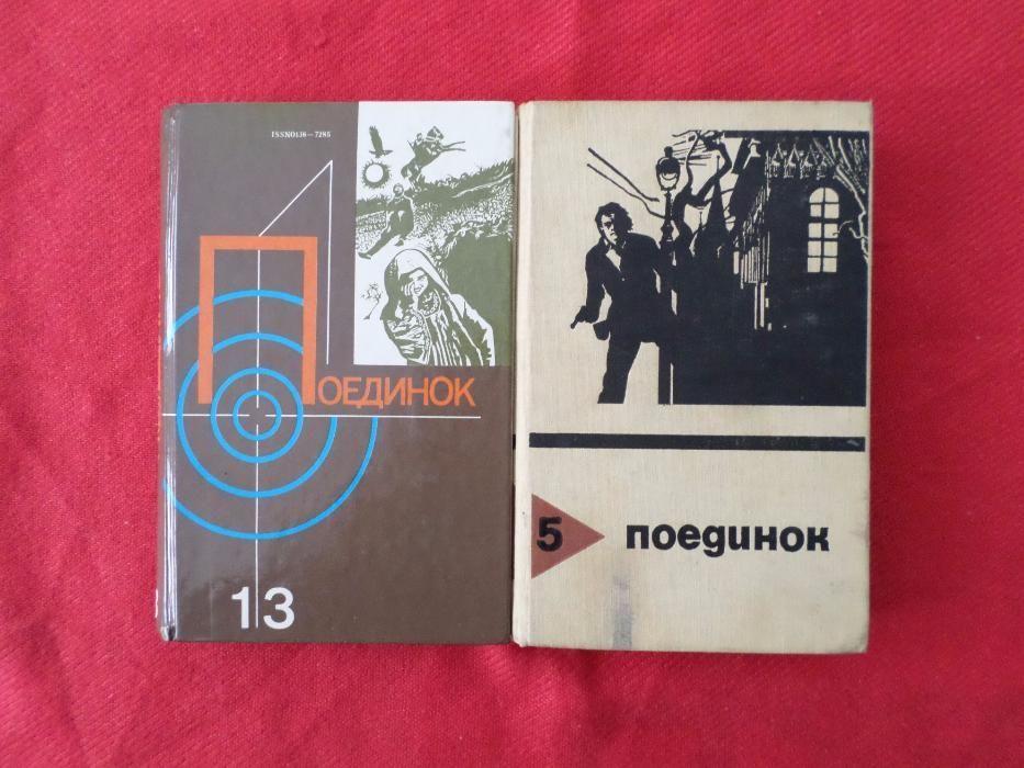 """Лот книги от руската поредица """" Поединок """""""