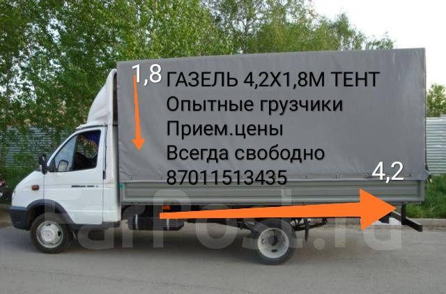 Услуги грузчиков и газель 4,2х1,8м тент