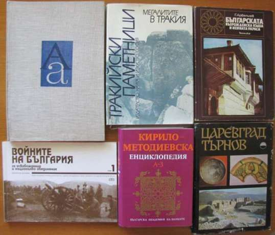 Български народни носии Том 1,3;Костюм,Къща,Енциклопедии,Справочници