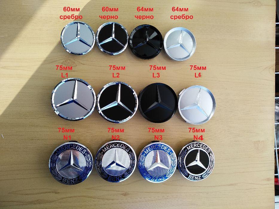 Капачки за джанти Mercedes Мерцедес