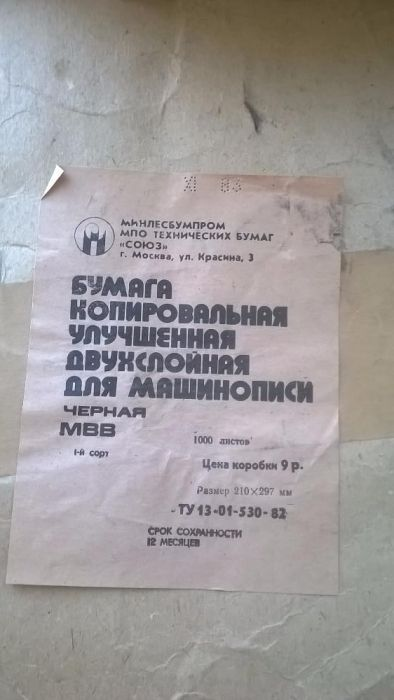 Продам бумагу копировальную (копирка)