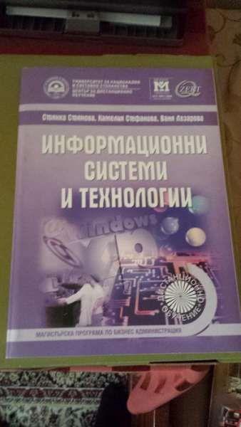Учебници за студенти от УНСС